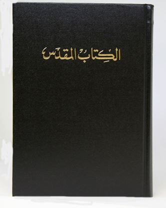 Picture of Arabic (Van Dyke) Bible