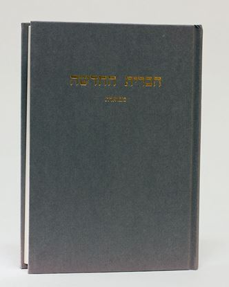 Picture of The Annotated Modern Hebrew New Testament