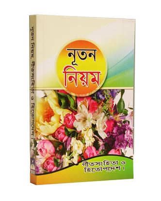 Picture of Bengali New Testament with Psalms & Proverbs