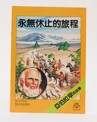 Picture of Chinese Comics Abraham: The Unending Journey