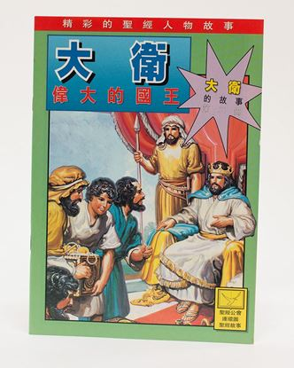 Picture of Chinese Comics David 2: Israel's Most Famous King