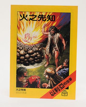 Picture of Chinese Comics Elijah: Prophet of Fire