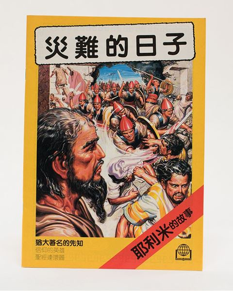 Picture of Chinese Comics Jeremiah: Day of Disaster (Prophet of Judah)