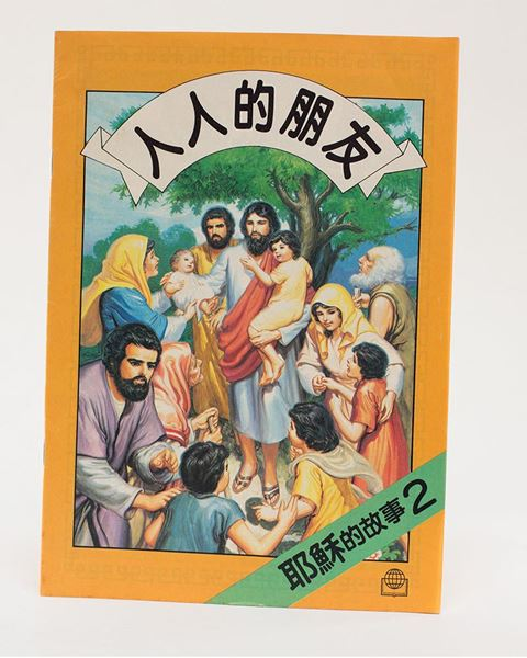 Picture of Chinese Comics Jesus 2: A Friend for All