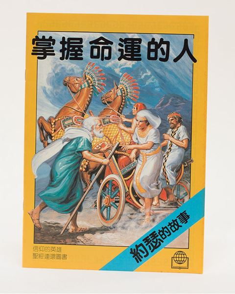 Picture of Chinese Comics Joseph: Man of Destiny