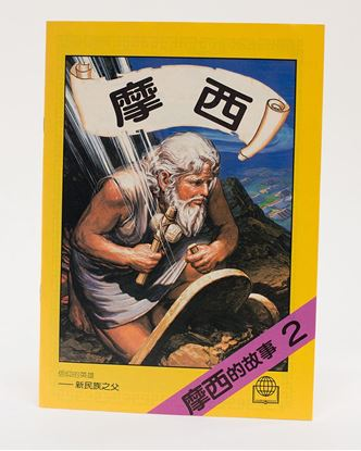 Picture of Chinese Comics: Moses 2 – Father of a New Nation