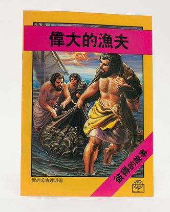 Picture of Chinese Comics Peter: The Great Fisherman
