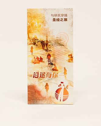 Picture of On the Road... A journey through the Bible for Migrants, Chinese