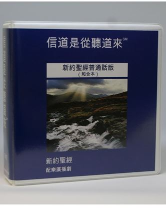 Picture of Chinese (Mandarin Union) New Testament on CD, Dramatized