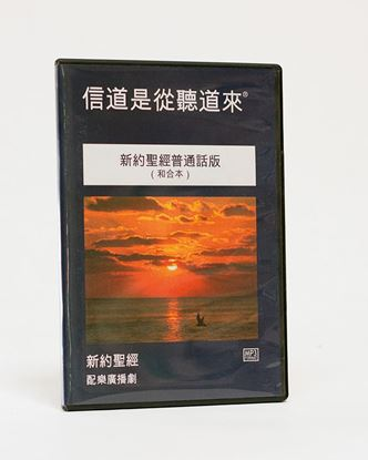 Picture of Chinese Mandarin Union MP3 Dramatized New Testament on CD (1)