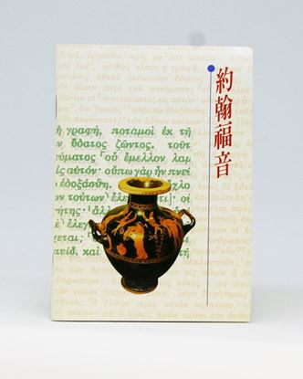 Picture of Chinese Gospel of John