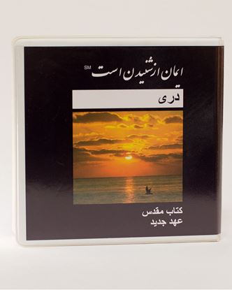Picture of Dari (Eastern Farsi) New Testament on CD