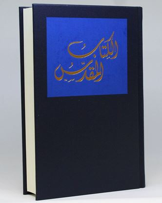 Picture of Arabic Good News Bible