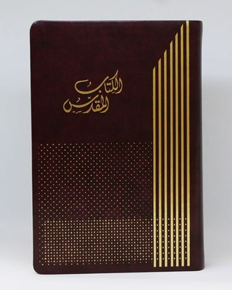 Picture of Arabic Good News Bible with Deuterocanonicals/Apocrypha