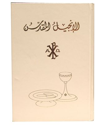 Picture of Arabic Catholic First Communion New Testament GNA