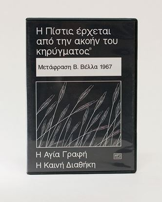 Picture of Greek (1967 Vellas) MP3 New Testament on CD