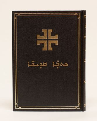 Picture of Syriac Bible Modern (Assyrian)
