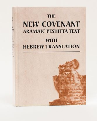 Picture of The New Covenant Aramaic Peshitta Text with Hebrew Translation