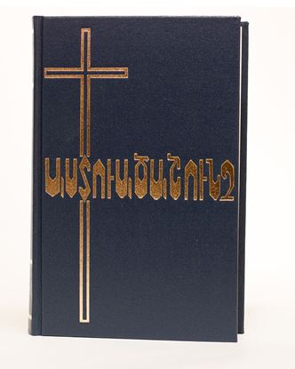 Picture of Armenian Western Bible
