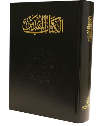 Picture of Arabic (New Van Dyke) Bible, Large Print