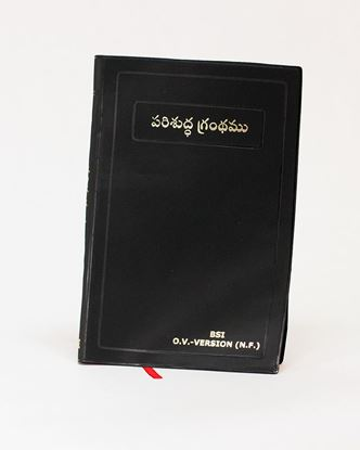 Picture of Telugu Bible (2015)