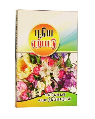 Picture of Tamil New Testament