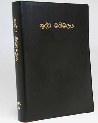 Picture of Sinhala Bible, Union (Old) Version