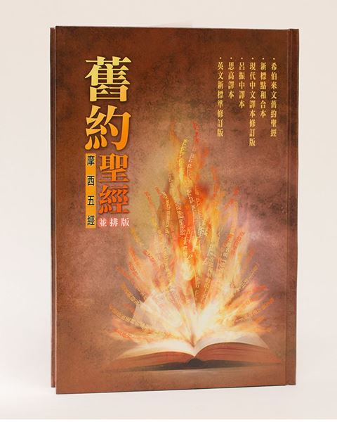 Picture of Chinese Parallel Pentateuch (BHS/CUNP/TCV/LU/SBV/NRSV)