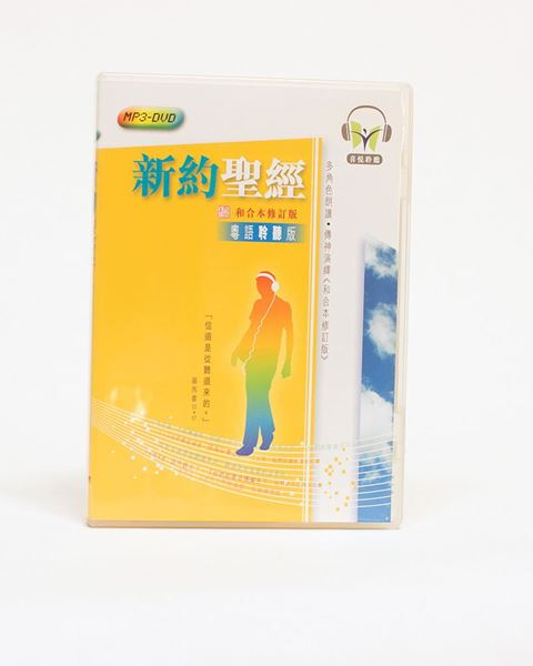 Picture of Chinese Cantonese New Testament MP3 on DVD (1)