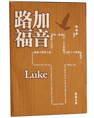 Picture of Chinese Gospel of Luke, Large Print RCU