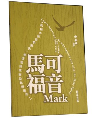 Picture of Chinese Gospel of Mark, Large Print RCU