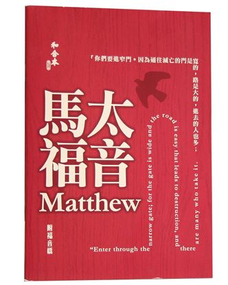 Picture of Chinese Gospel of Matthew, Large Print RCU