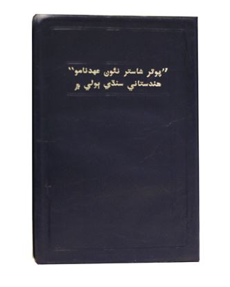 Picture of Sindhi New Testament