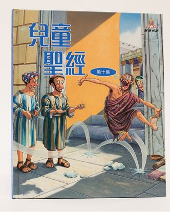 Picture of Chinese Children's Bible Series Volume 10