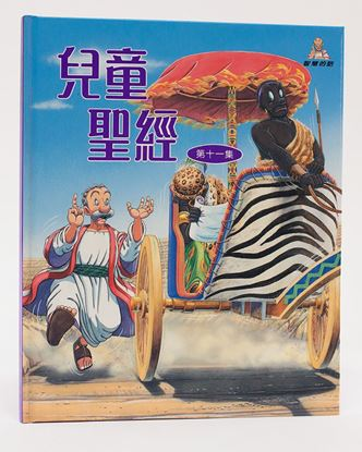 Picture of Chinese Children's Bible Series Volume 11