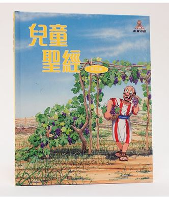 Picture of Chinese Children's Bible Series Volume 5