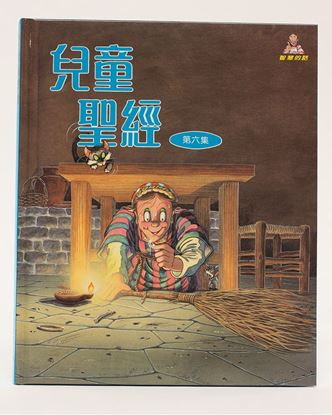 Picture of Chinese Children's Bible Series Volume 6