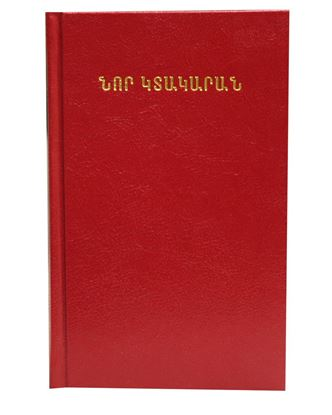 Picture of Armenian Eastern New Testament