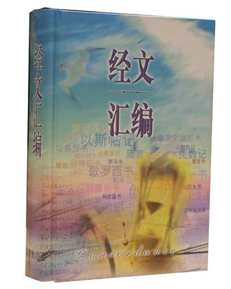 Picture of Chinese Concordance CUSS/PINYIN
