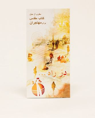 Picture of On the Road... A journey through the Bible for migrants, Farsi