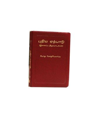 Picture of Tamil Pocket New Testament with Psalms